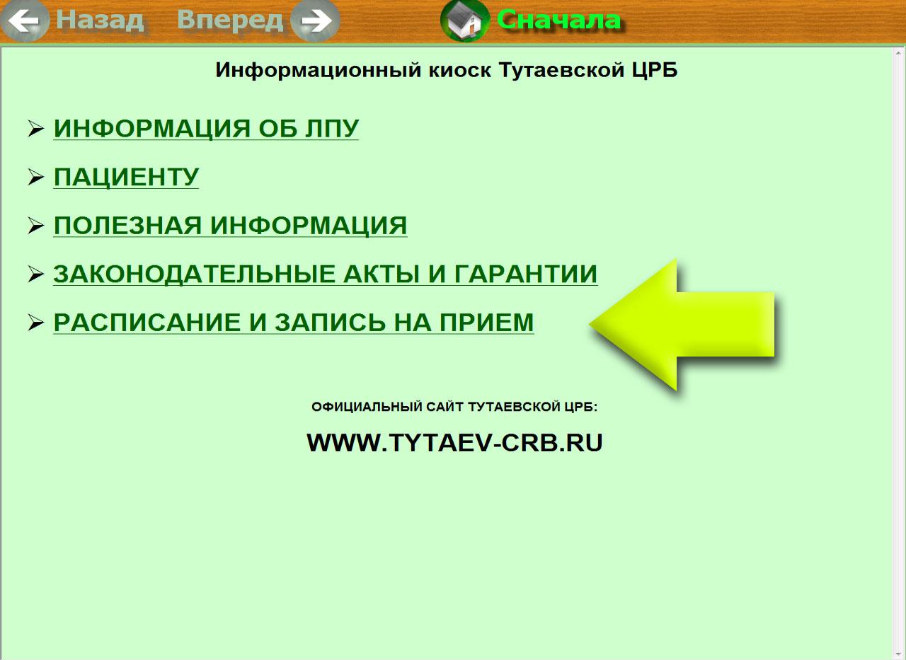 Поликлиника 67 москва метро